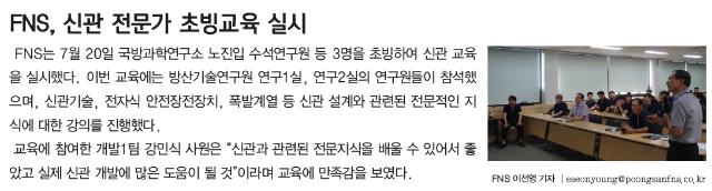 8월 사보- 신관전문가 초빙교육.png